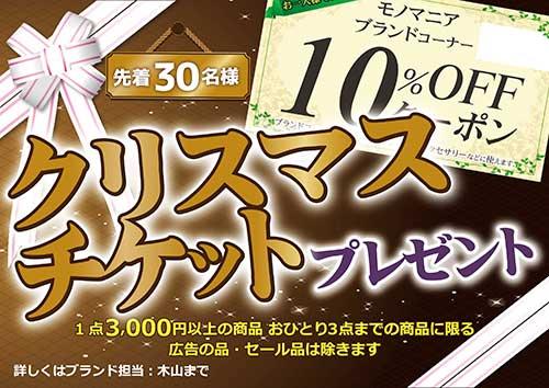 ブランド クリスマスチケットプレゼント【モノマニア朝日店】
