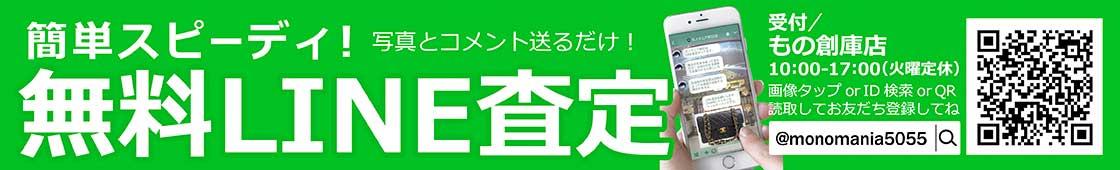 簡単でスピーディ!無料LINE査定 QRコードで友達登録!