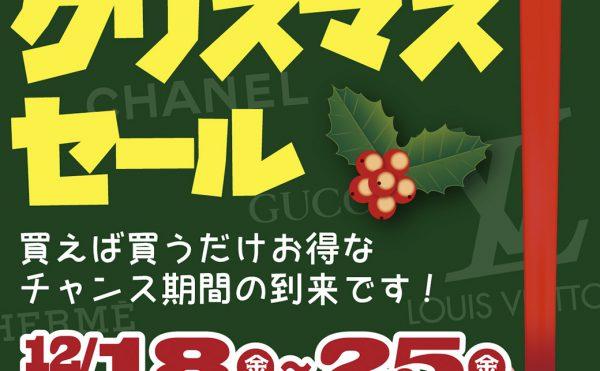 ブランドXmasSale2020【モノマニア朝日店】