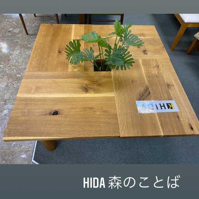 HIDA フロアテーブル 買取りました【モノマニア朝日店】