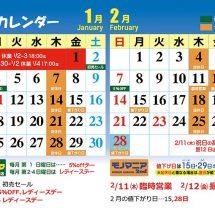 20210102営業カレンダー
