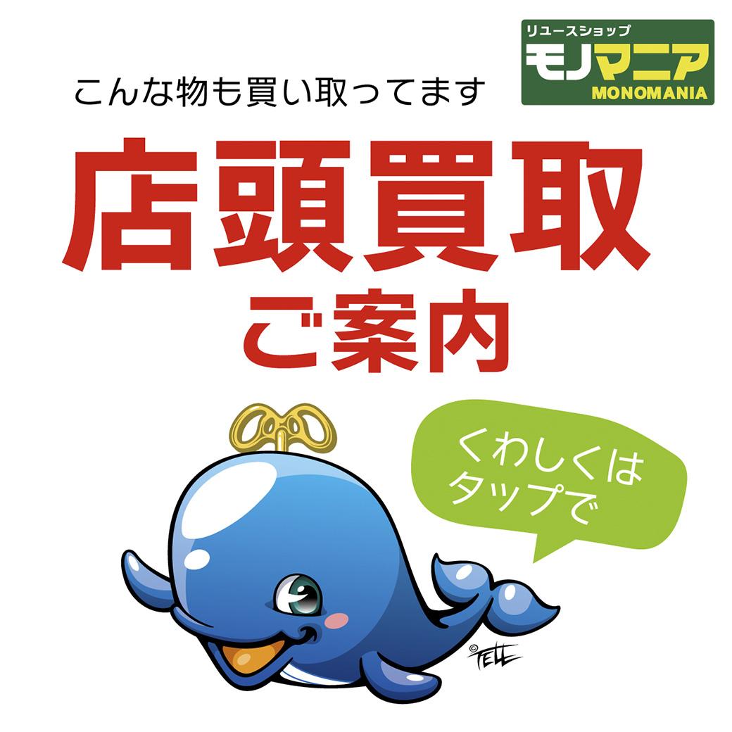 店頭買取のご案内【モノマニア朝日店】