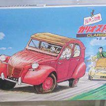 ルパン三世 カリオストロの城 CLARISE & 2CV 買取りました【モノマニア朝日店】