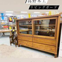 高野木工 リビングボード 買取りました【モノマニア朝日店】