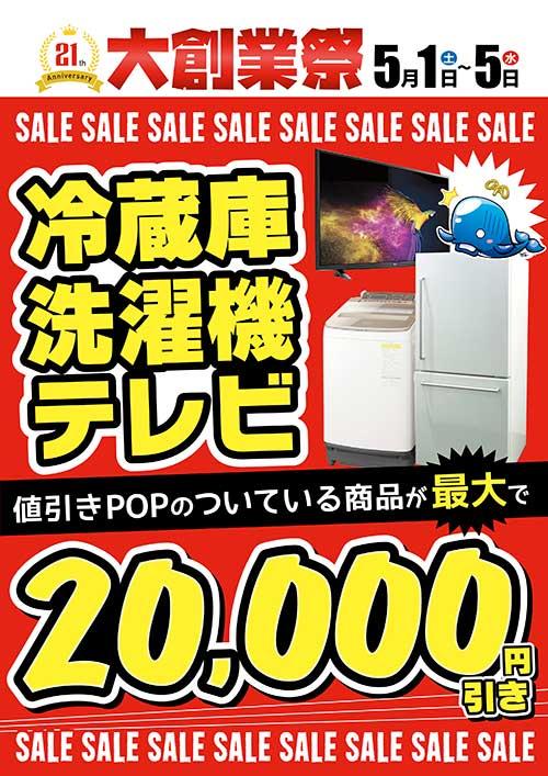 大創業祭2021 冷蔵庫洗濯機TV割引POP