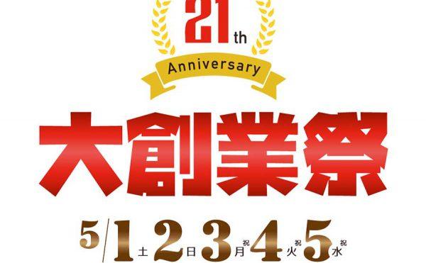 大創業祭2021【モノマニア朝日店】