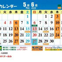 営業カレンダー20210506