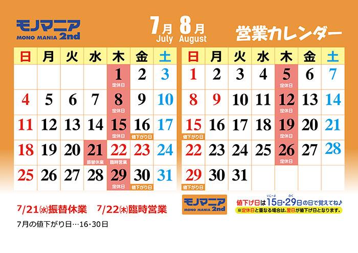 営業カレンダー20210708_2nd