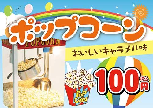 ポップコーン100円【モノマニア朝日店】