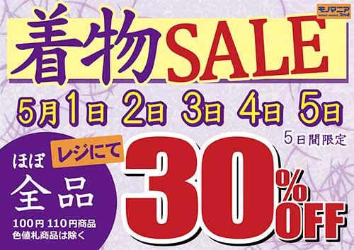 着物セール【モノマニア2nd店】