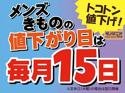 毎月15日はレディース・メンズ・きものの値下がり日【モノマニアセカンド店】