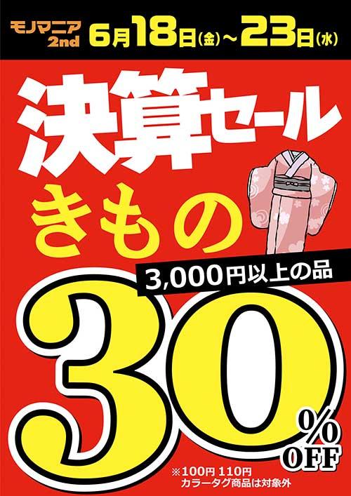 決算セール2021【モノマニア朝日店】
