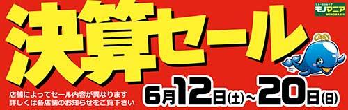 【モノマニア】決算セール2021