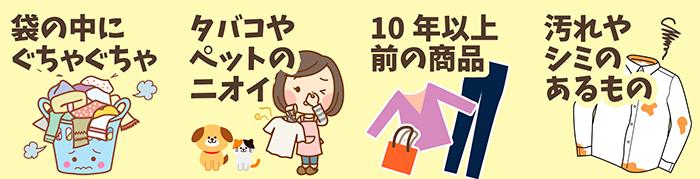 衣料品の査定アップのコツ【モノマニア朝日店】