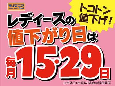 毎月15・29日はレディースの値下がり日【モノマニアセカンド店】