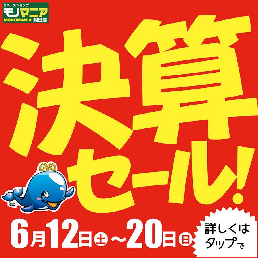決算セール2021【モノマニア】