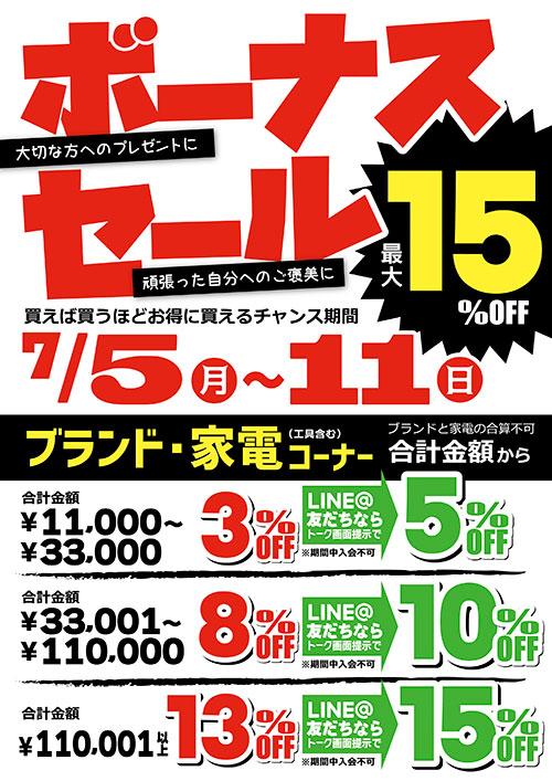 ボーナスセール2021夏【モノマニア朝日店】