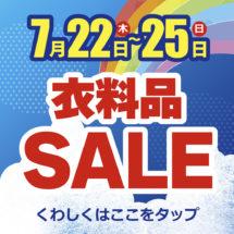 衣料品セール202107【モノマニア朝日店】