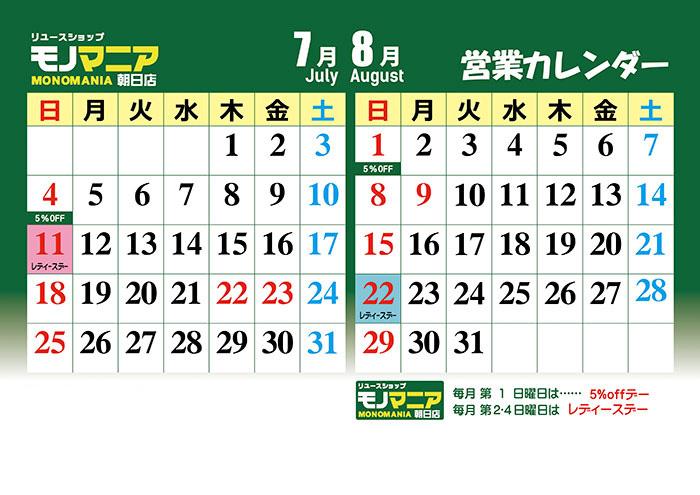 営業カレンダー20210708_朝日
