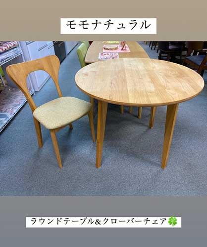 MOMO NATURAL ラウンドテーブル&チェア 買取りました【モノマニア朝日店】