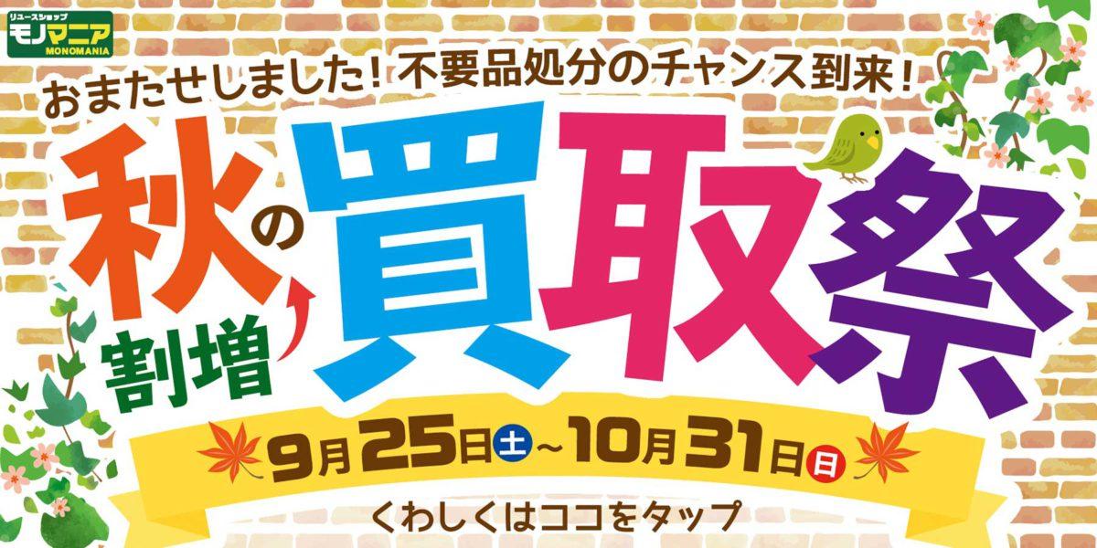 【モノマニア】秋の割増買取祭2021/9/25-10-31