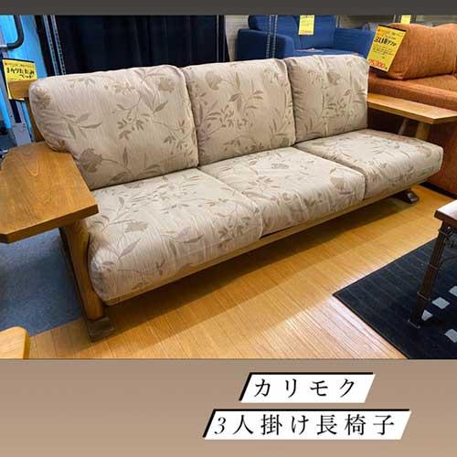 karimoku 長椅子と膝掛けイスを買取りました【モノマニア朝日店】