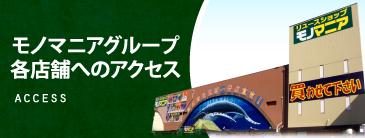 モノマニアグループ各店舗へのアクセス