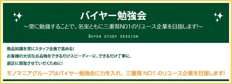 常に勉強することで、三重県No1の リユース企業を目指します!バイヤー勉強会