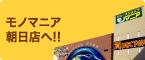 モノマニア 朝日店!!