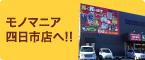 モノマニア 四日市店へ!!