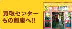 もの創庫 四日市店へ!!