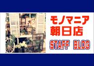 モノマニア朝日店乗組員ブログ