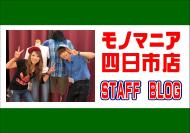 モノマニア四日市スタッフブログ