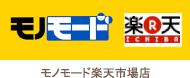 モノモード楽天市場店