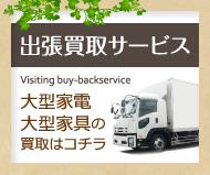 出張買取サービス