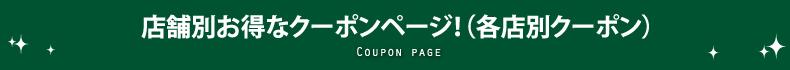 店舗別お得なクーポンページ!(各店別クーポン)