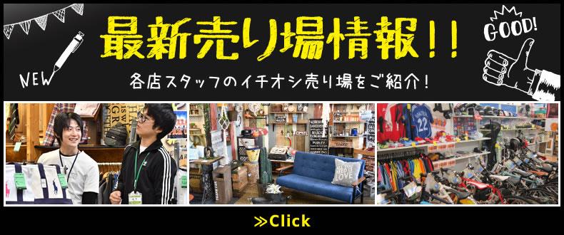 最新売り場情報!! 各店スタッフのイチオシ売り場をご紹介!