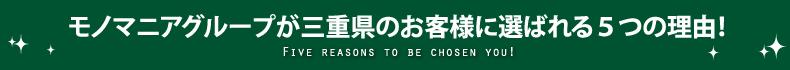 モノマニアグループが三重県のお客様に選ばれる5つの理由!