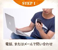 STEP 1 お申込み