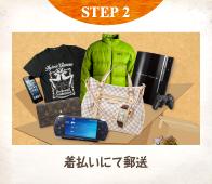 STEP 2 発送(送料は当店が負担致します)