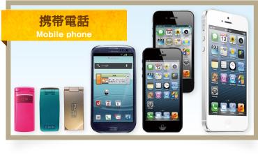 携帯電話・スマートフォン