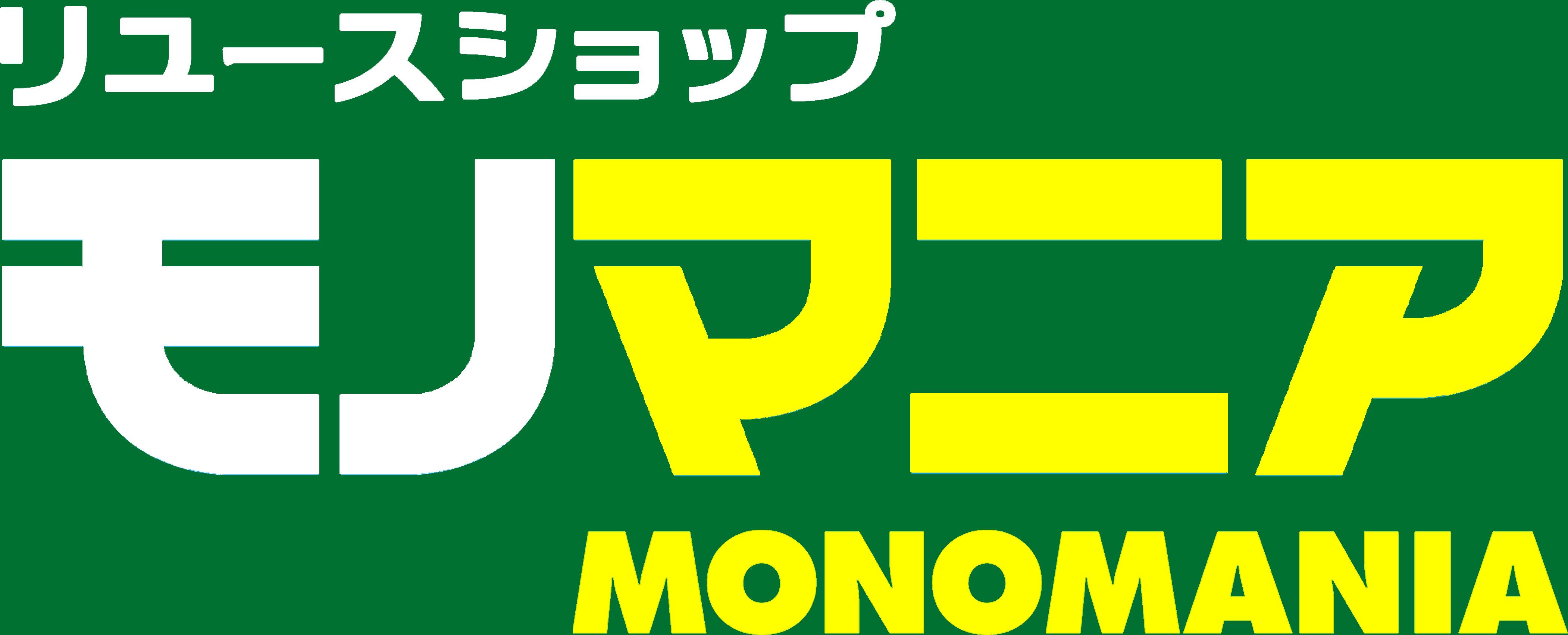 モノマニア