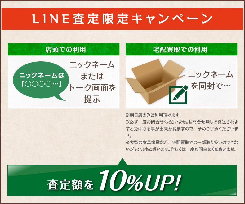 LINE査定限定キャンペーン