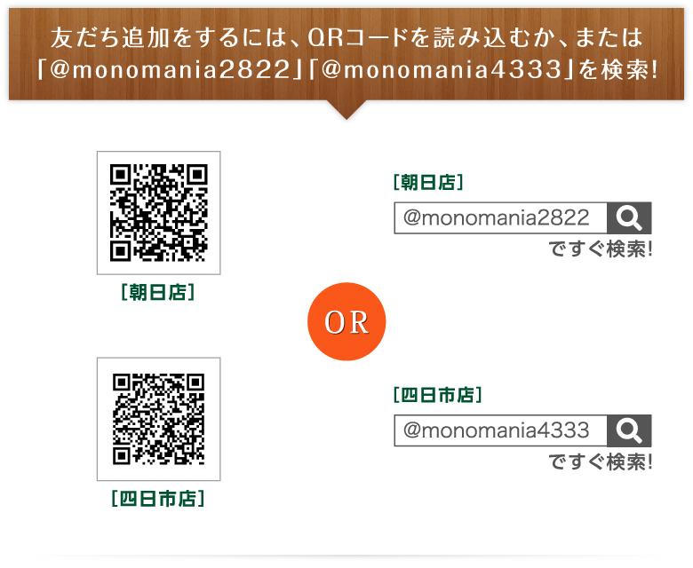 友だち追加をするには、QRコードを読み込むか、または「@monomania2822」「@monomania4333」を検索!
