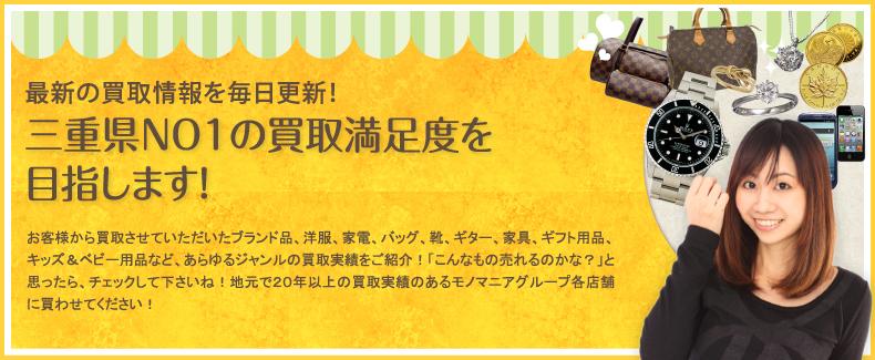 三重県NO1のお買取満足度を 目指します!