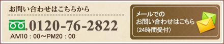 お問い合わせはこちらから 0120-019-757 AM10:00〜PM7:30 年中無休 メールでのお問合せはこちら(24時間受付)