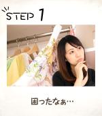 STEP 1 困ったなぁ…