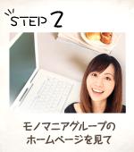 STEP 2 チラシ・ホームページを見て