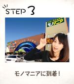 STEP 3 リユースショップモノマニアに到着!