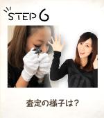 STEP 6 査定の様子は?